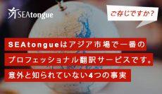 SEAtongueがアジア市場の翻訳・ローカリゼーション分野における業界リーダーとなった理由 :